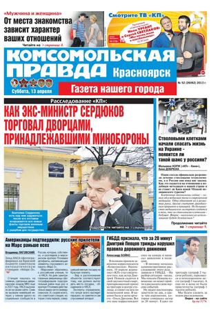 знакомств омске в газета